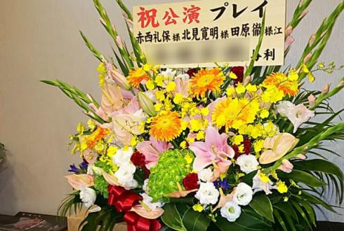 築地ブディストホール 赤面礼保様 北見寛明様 田原徹様の舞台出演祝い花