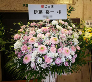 東京芸術劇場 伊藤裕一様の舞台出演祝いスタンド花