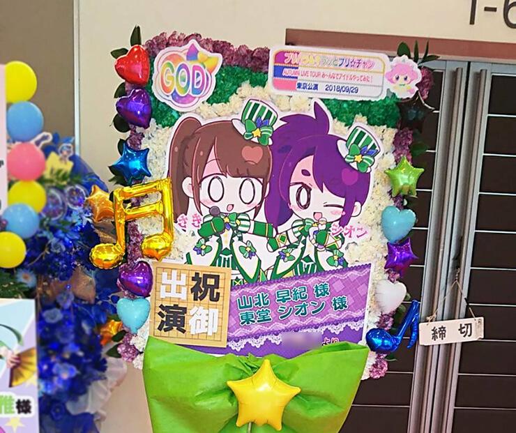 中野サンプラザ 東堂シオン役 山北早紀様のライブ公演祝いフラスタ