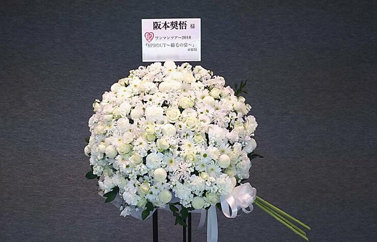 ラフォーレミュージアム原宿 阪本奨悟様のワンマンライブ公演祝いボールブーケスタンド花
