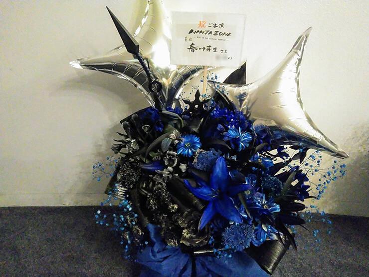 六行会ホ-ル 春川芽生様の舞台出演祝い花