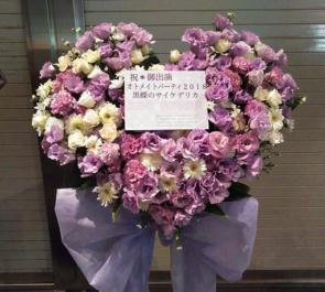東京国際フォーラム 松岡禎丞様の『オトメイトパーティー2018』ハートスタンド花