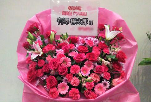 あうるすぽっと 有澤樟太郎様の朗読劇「予告犯」花束風スタンド花