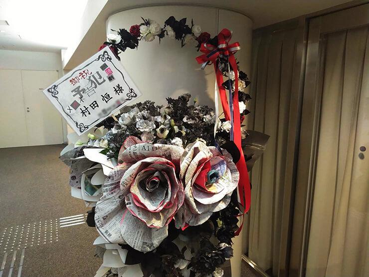 あうるすぽっと 村田恒様の朗読劇「予告犯」出演祝いスタンド花