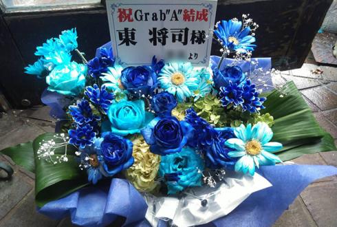 "新宿角座 東将司様の舞台出演祝い&Grab""A""結成祝い花"