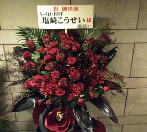 シアターサンモール X-QUEST 塩崎こうせい様の舞台出演祝いスタンド花