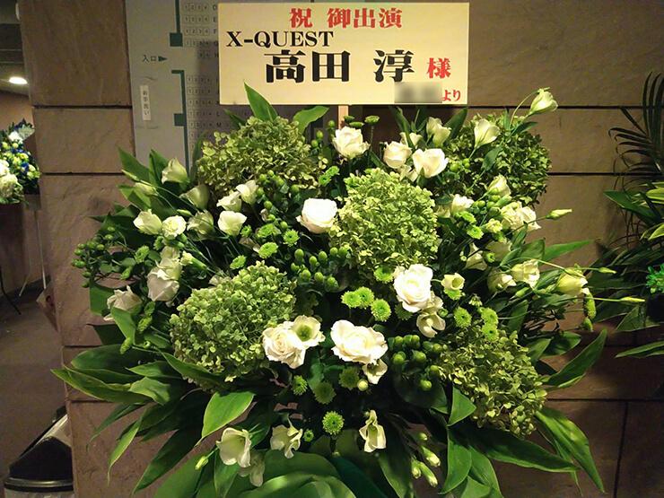 シアターサンモール X-QUEST 高田淳様の舞台出演祝いスタンド花