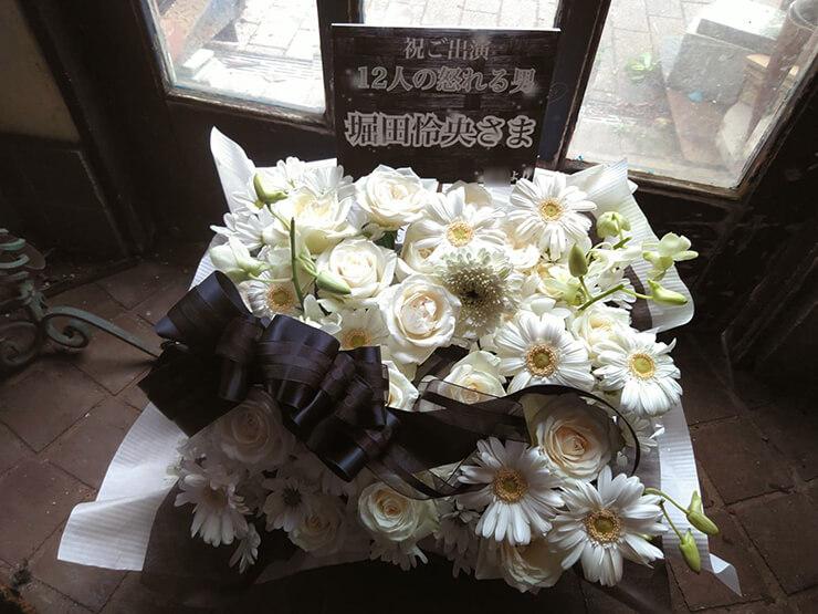 サンモールスタジオ 堀田怜央様の舞台『12人の怒れる男』出演祝い花