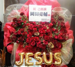 六行会ホール 岡田亮輔様の主演ミュージカル公演祝いスタンド花