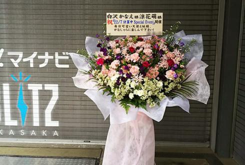 マイナビBLITZ赤坂 22/7(ナナブンノニジュウニ) 白沢かなえ様のデビュー1周年イベント花束風スタンド花