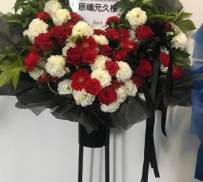 六行会ホ-ル 原嶋元久様の舞台出演祝い花束風スタンド花