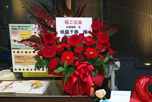 マイナビBLITZ赤坂 22/7(ナナブンノニジュウニ) 帆風千春様のデビュー1周年イベント祝い花