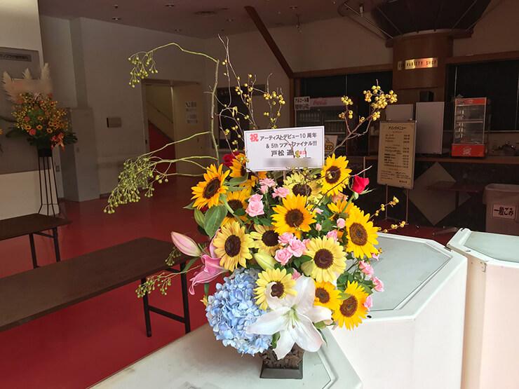 中野サンプラザ 戸松遥様のライブ公演祝い楽屋花
