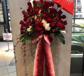 EXシアター六本木 久保田秀敏様の『歴タメ Live 2018』出演祝い和風スタンド花