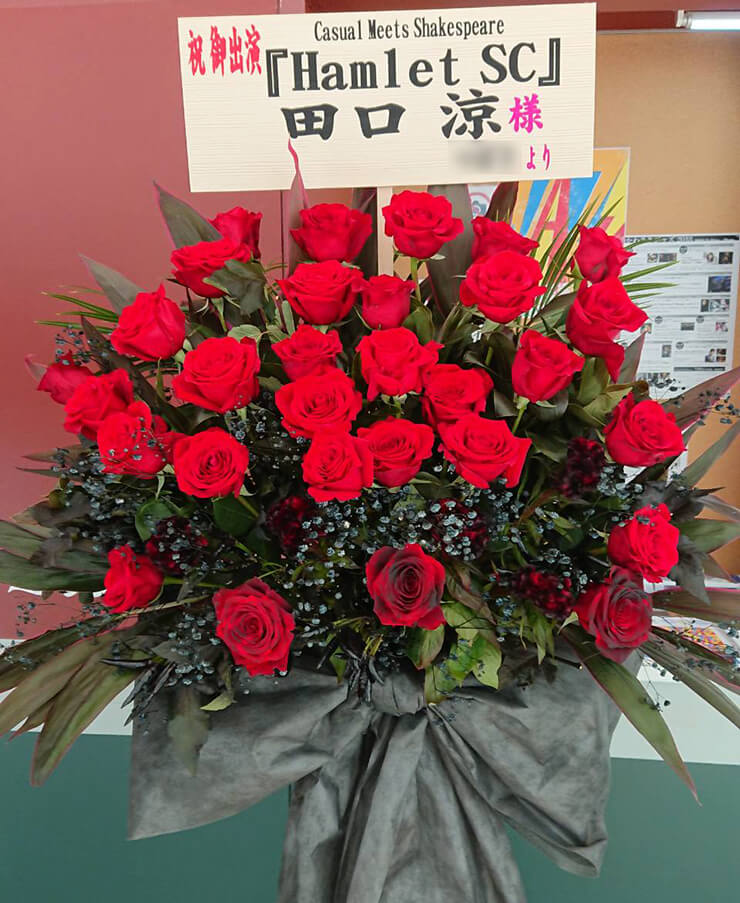 ラゾーナ川崎プラザソル 田口涼様の主演舞台『Hamlet SC』公演祝いスタンド花