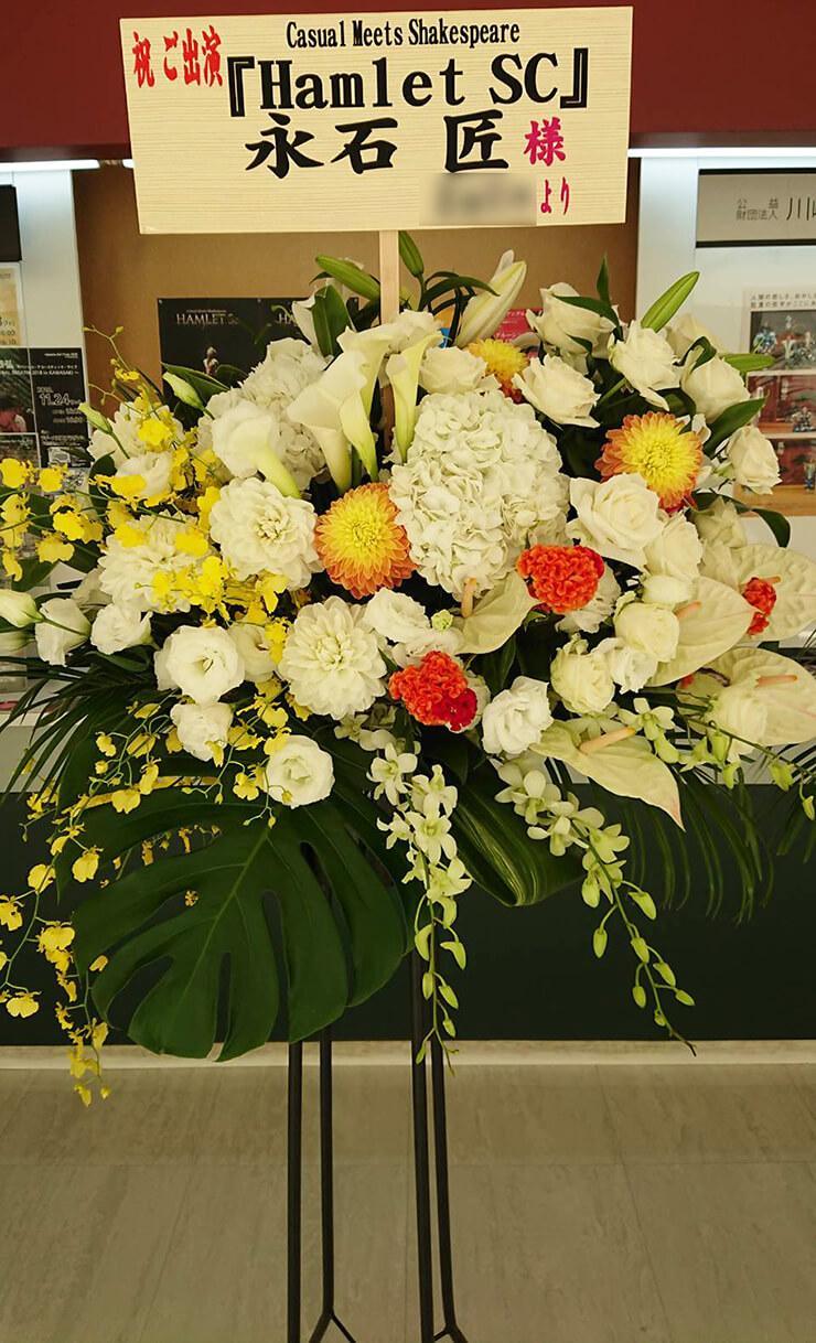 ラゾーナ川崎プラザソル 永石匠様の舞台『Hamlet SC』出演祝いスタンド花