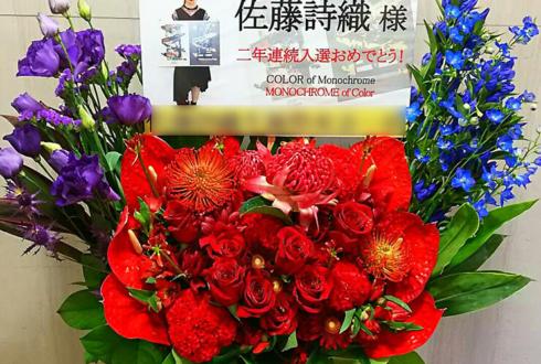 幕張メッセ 欅坂46 佐藤詩織様の握手会&二科展入選祝い花