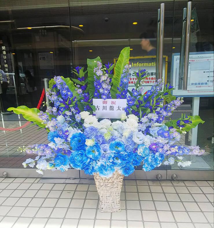 俳優座劇場 古川龍太様の舞台出演祝い花