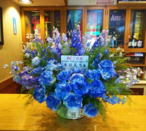 博品館劇場 本田礼生様の舞台出演祝い花