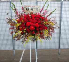 中野サンプラザ 純烈 白川裕二郎様のコンサート公演祝いスタンド花