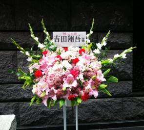 シアターサンモール 吉田翔吾様の舞台【Re-】出演祝いスタンド花
