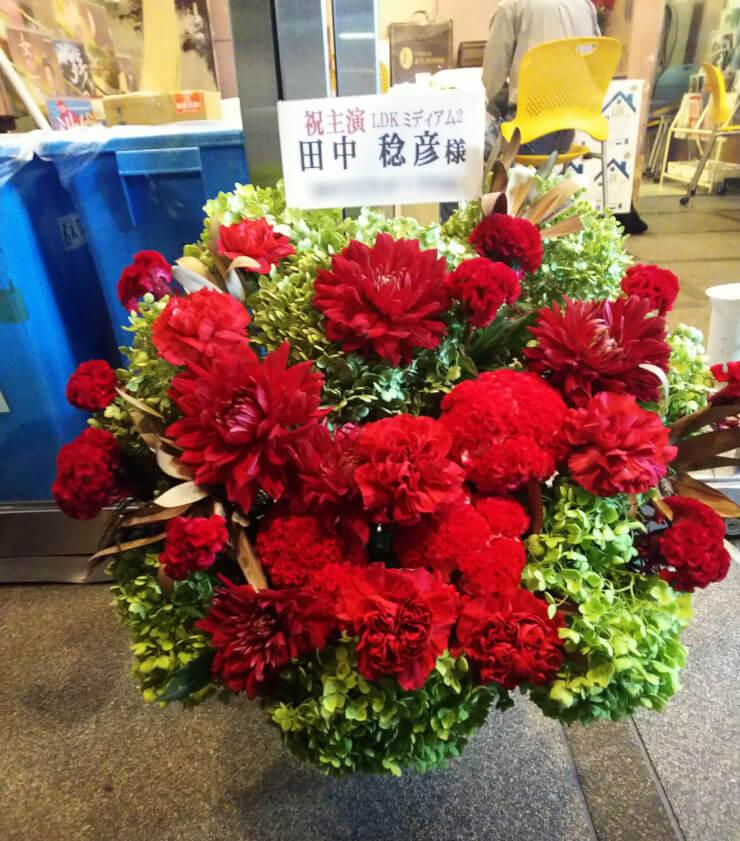 萬劇場 田中稔彦様の舞台出演祝い花