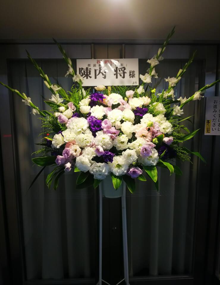 あうるすぽっと 陳内将様の朗読劇「予告犯」出演祝いスタンド花