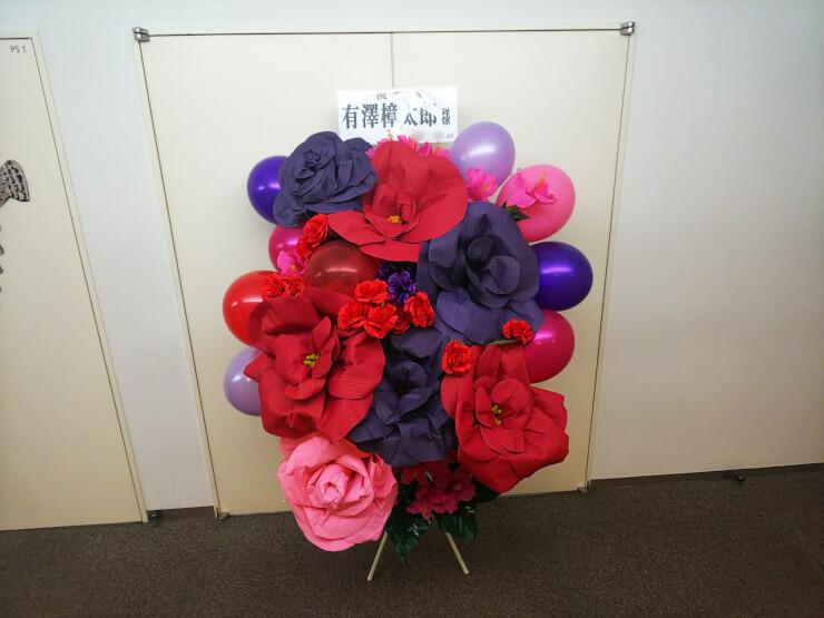 あうるすぽっと 有澤樟太郎様の朗読劇「予告犯」出演祝いスタンド花