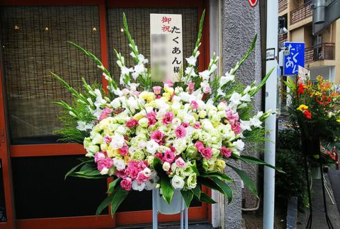 新宿区山吹町 たくあん様の開店祝いスタンド花