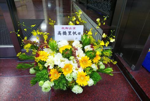新宿スターフィールド 高橋里帆様の舞台出演祝い花