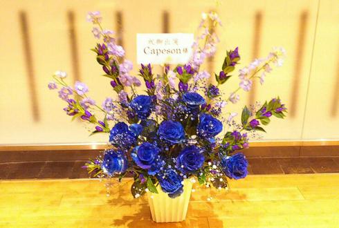ビルボードライブ東京 Capeson様のライブ公演祝い楽屋花