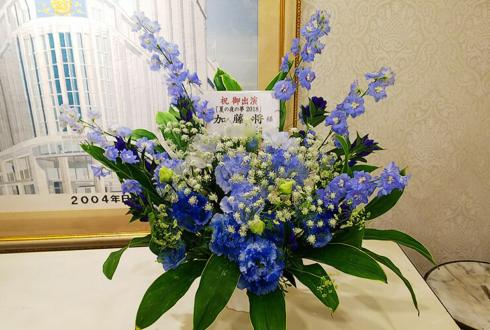 三越劇場 加藤将様の「夏の夜の夢」2018出演祝い花