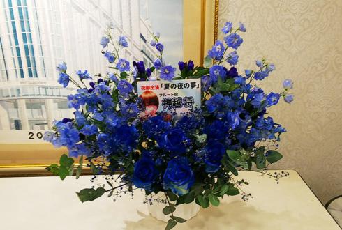 三越劇場 神越将様の「夏の夜の夢」2018出演祝い花