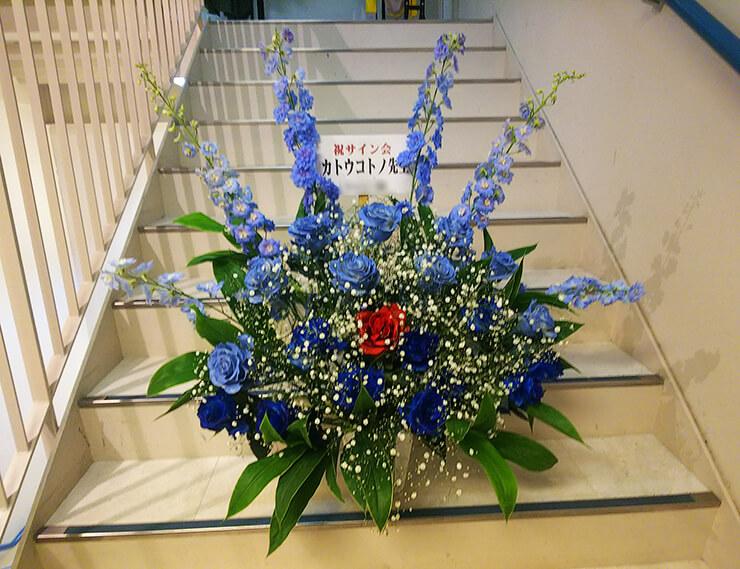 アニメイト池袋 カトウコトノ先生のサイン会祝い花