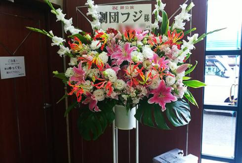 TACCS1179 劇団フジ様の舞台公演祝いスタンド花