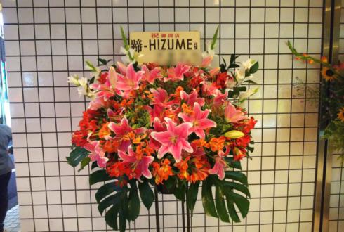 歌舞伎町 蹄-HIZUME様の開店祝いスタンド花