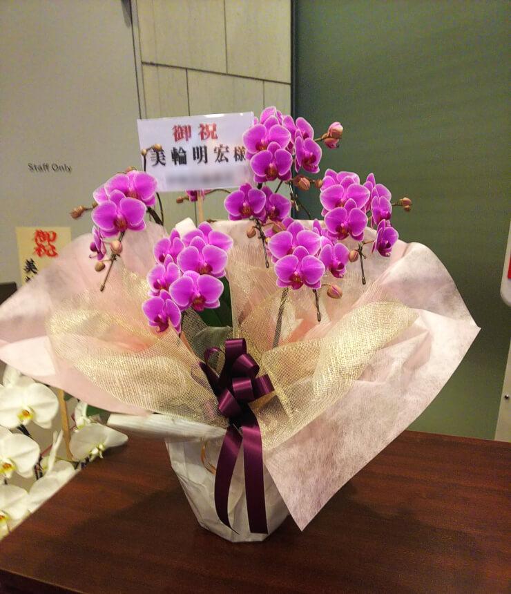 東京芸術劇場 美輪明宏様のコンサート公演祝い胡蝶蘭