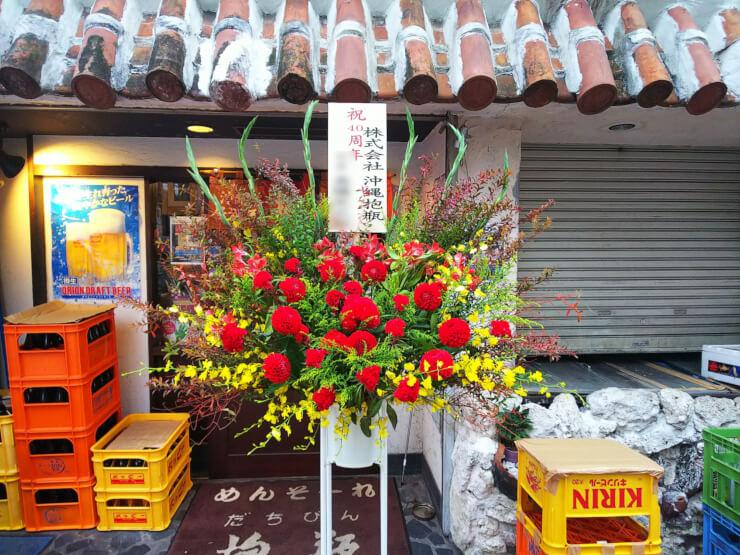 高円寺 沖縄居酒屋 抱瓶様の40周年祝いスタンド花