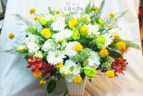 コフレリオ新宿シアター 寺島八雲様の舞台出演祝い花
