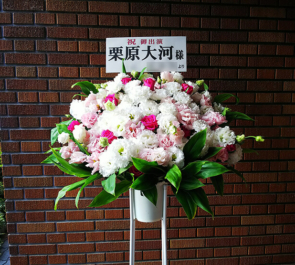 シアター代官山 栗原大河様の舞台出演祝いスタンド花