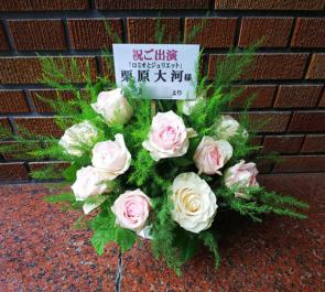 シアター代官山 栗原大河様の舞台出演祝い花