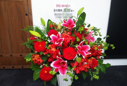 炭火焼肉 真田様の開店祝い花