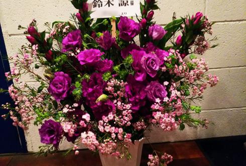 両国エアースタジオ 鈴木諒様の舞台出演祝い花