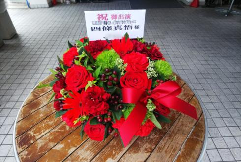 代々木MUSE 四條真悟様のKLEE FES!「俳優×芸人=どうなりますかライブ!!」出演祝い花