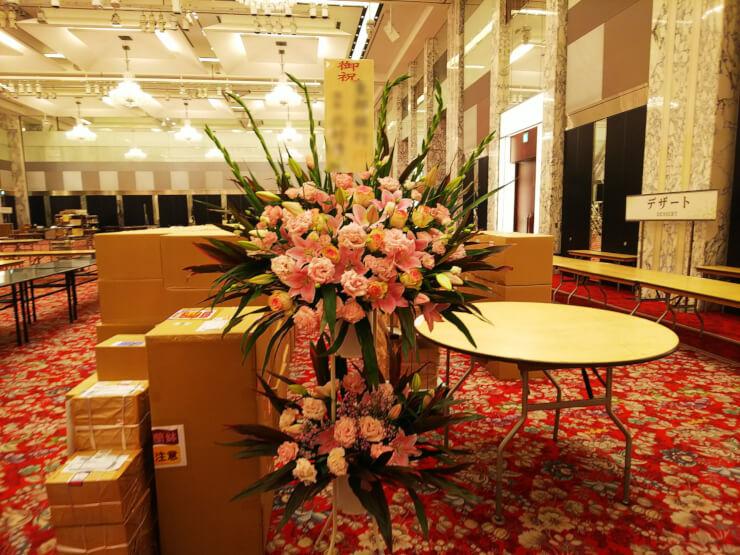 ザ・プリンスタワー東京 株式会社三栄建築設計様の創立25周年記念式典祝いスタンド花2段