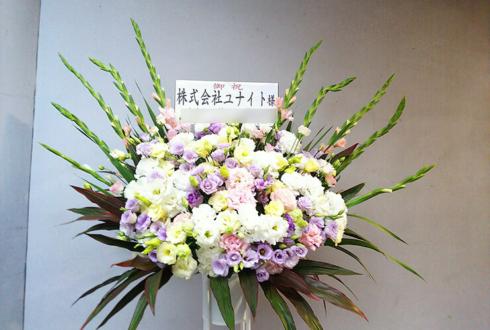 新橋 株式会社ユナイト様の移転祝いスタンド花