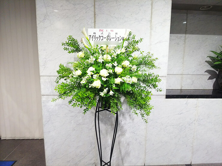文京区本郷 株式会社アイリックコーポレーション様の上場祝いスタンド花