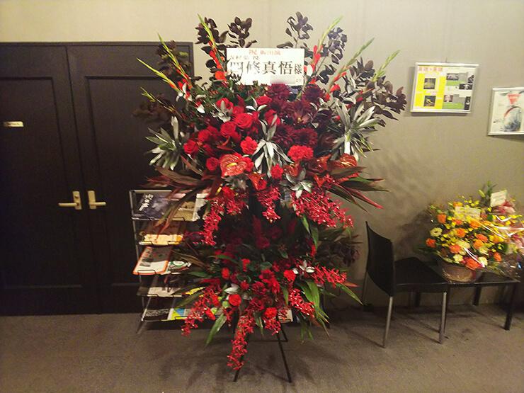 日暮里d-倉庫 四條真悟様の舞台『年中無休のヒーロー』出演祝いスタンド花
