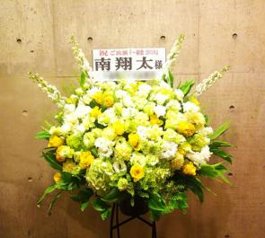 東京芸術劇場 南翔太様の舞台出演祝いスタンド花