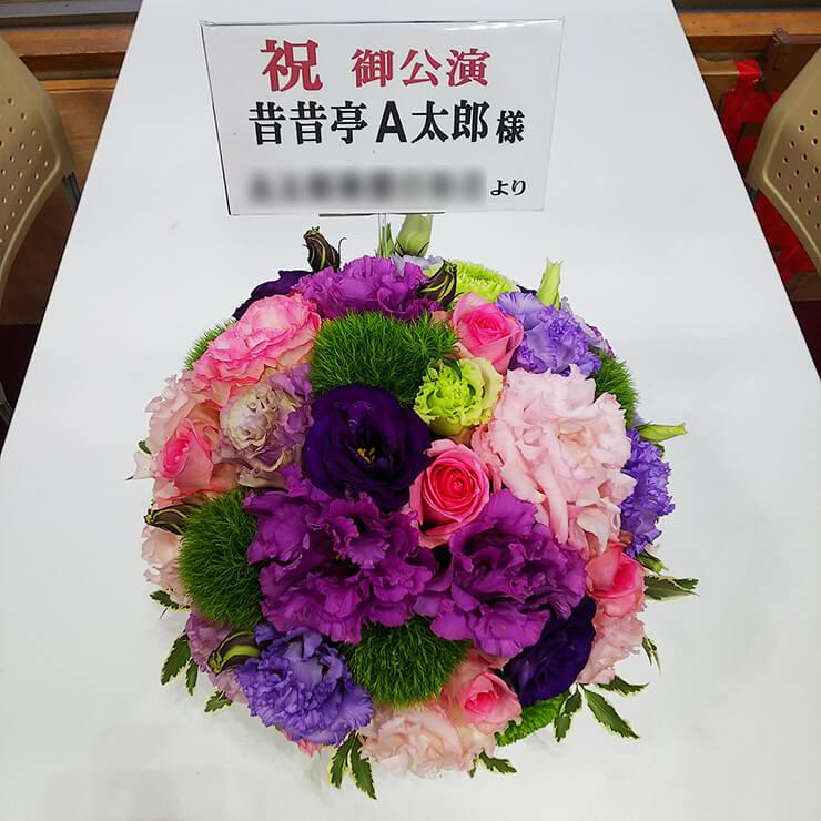 なかの芸能小劇場 昔昔亭A太郎様の独演会祝い花